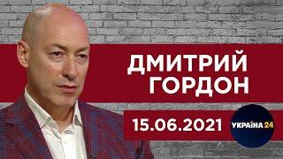 Гордон на «Украина 24». Встреча Байдена с Путиным, почему Путин развелся, брифинг Протасевича, ЛГБТ