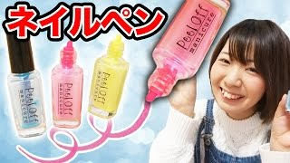 【DIY】カラフルマニキュア蛍光ペン作ってみた! thumbnail