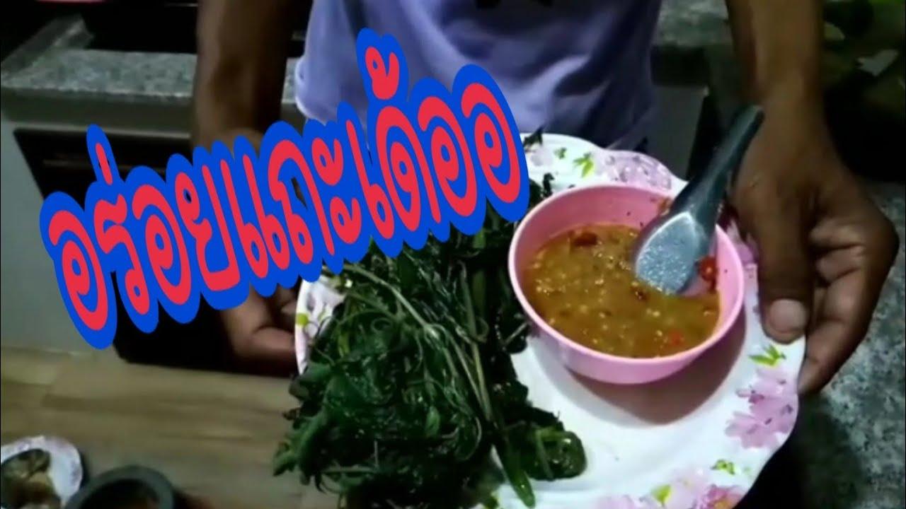 พี่น้อยตำน้ำพริกปลาทูอร่อยมากกกก