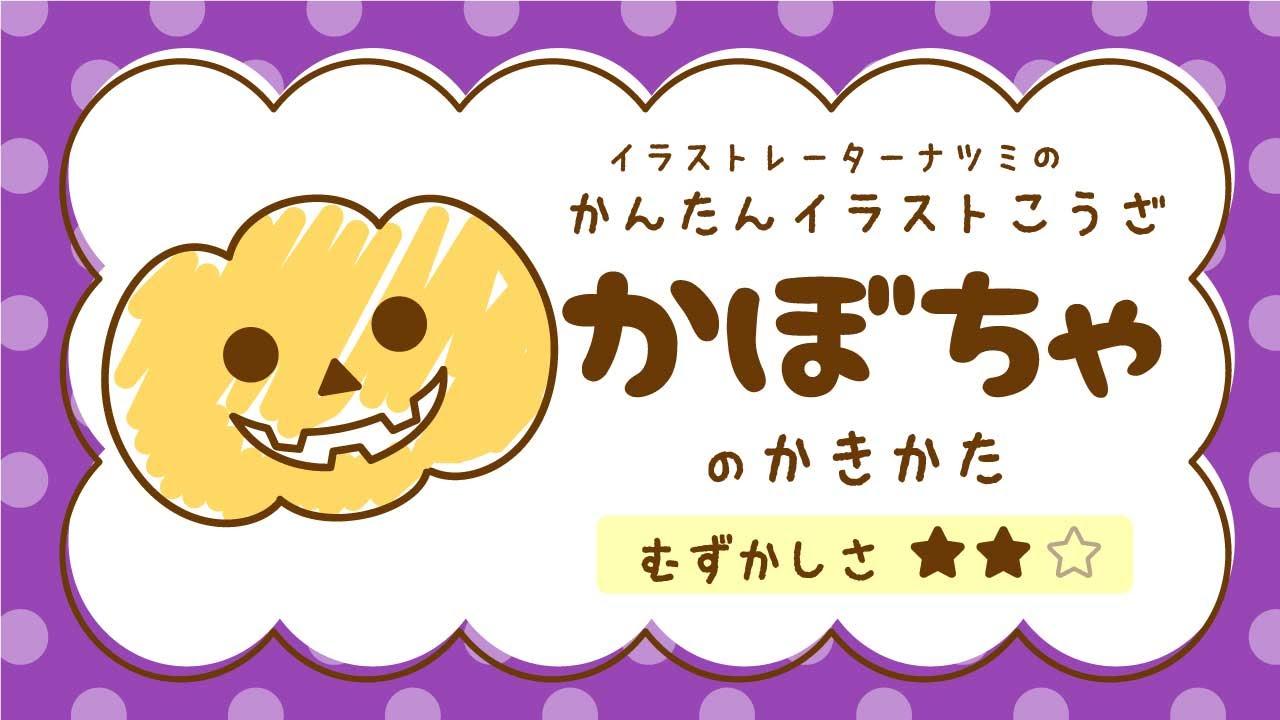 かんたんイラストこうざかぼちゃのかきかたハロウィン Youtube