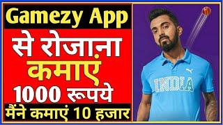 Gamezy App Se Paise Kaise Kamaye | Gamezy Kaise Khela Jata Hai, How To Use Gamezy App In Hindi screenshot 3
