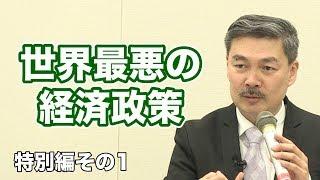 世界最悪の経済政策【CGS 神谷宗幣 藤井聡 特別編 その1】
