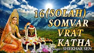 Solah Somvar Vrat Katha By Shekhar Sen I Full Audio Song Juke Box