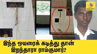 Ramkumar Jail cell pics : Electric wire that claimed his life | Latest Tamil News