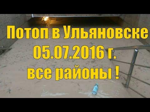 Потоп в Ульяновске  05.07.2016 г., все районы !