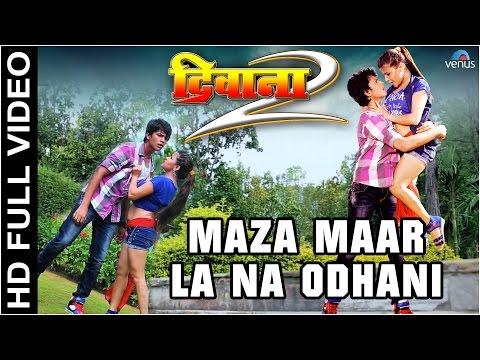 Maza Maar La Na Odhani Full Bhojpuri Video Song | Deewana 2 | Rishabh Kashyap & Sushma Adhikari