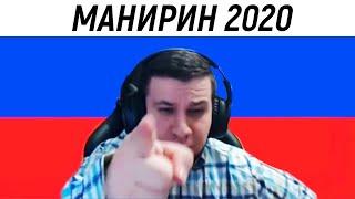 МАНИРИН ПРЕЗИДЕНТ РОССИИ