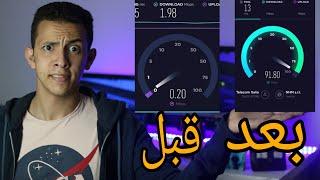 حل مشكله بطئ النت وعدم ثبات خدمة الانترنت 2020