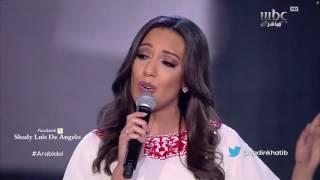 عرب ايدول نادين خطيب من فلسطين فلكلور فلسطيني Arab Idol 2017