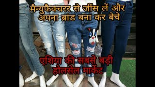 Buy jeans direct from manufacturers and sale it on online ||  Jeans Wholesale market  | ghandi nagar