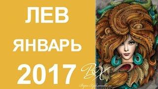 Гороскоп ЛЕВ на Январь 2017 от Веры Хубелашвили
