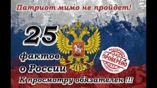25 интересных фактов о России