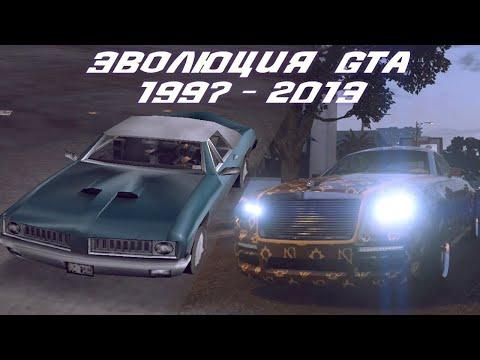 GTA: эволюция графики