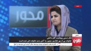 MEHWAR: Balkh Family's Problems Discussed/محور: بررسی مشکلات یک خانواده در بلخ