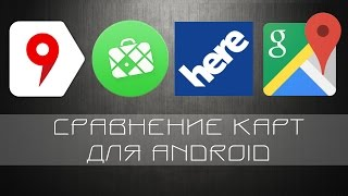 Сравнение карт для Android - Yandex, Here, Google, Maps Me
