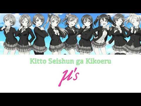 µ's - Kitto Seishun Ga Kikoeru [ROM/EN] Color Coded