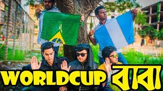 New Bangla Funny Video | World Cup বাবা | Ahsan Habib Niloy | Md Ra Fi | YOUNG HUB