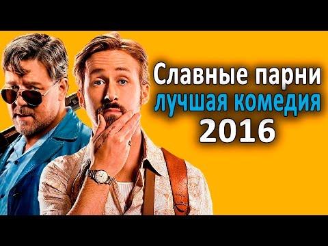 Славные парни - ЛУЧШАЯ КОМЕДИЯ 2016 ГОДА (обзор+мнение)