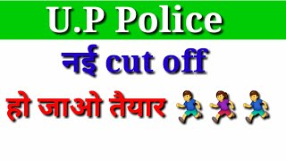 U.P Police Re cut-Off 2018,DV ,Result.