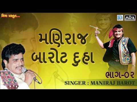 Maniraj Barot Duha - Vol 2 | Gujarati Duha Chhand | Maniraj Barot Gujarati Songs | FULL AUDIO