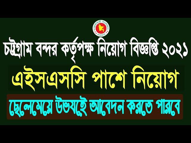 চট্টগ্রাম বন্দর কর্তৃপক্ষ চাকরির নিয়োগ বিজ্ঞপ্তি ২০২১, CPA Job circular 2021