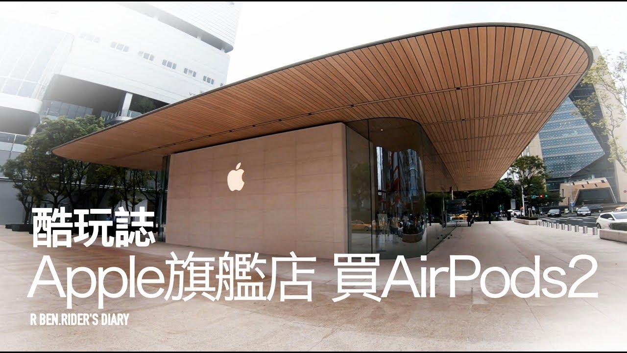 造訪Apple臺北信義旗艦店。買AirPods2無線版。開箱體驗分享 / 酷玩誌 - YouTube