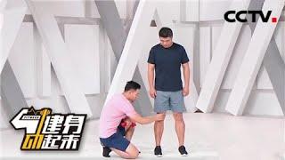 [健身动起来]20200421 Locking教学——Robot Shuffle| CCTV体育