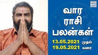 weekly-horoscope-13-05-2021-to-19-05-2021-vara-rasi-palan-hindu-tamil-thisai
