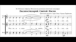 Плотию уснув греч. распев в гарм. диак. С.Трубачева
