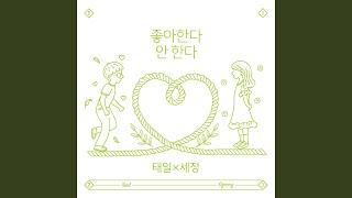 Gambar cover 좋아한다 안 한다 Love or Not (Duet. 세정 SEJEONG of 구구단 gugudan) (Prod. 박경...