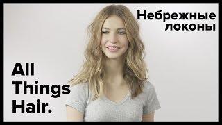 Советы от эксперта: Небрежные локоны в стиле гранж - All Things Hair