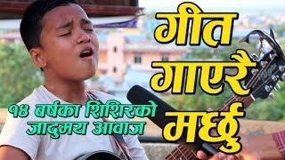राजेश पायल राई जस्तै मिठो गीत गाउने चितवनका भाई... भिडियो सबैले हेरौं-Shishir Shrestha