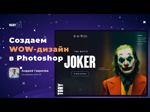 Подробно → Создаем WOW-дизайн в Photoshop