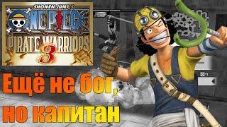 Прохождение One Piece: Pirate Warriors 3 PC►Капитан Усопп!