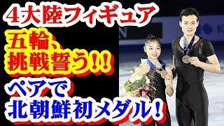 4大陸フィギュア ペア 北朝鮮初メダル 五輪でも挑戦誓う!!