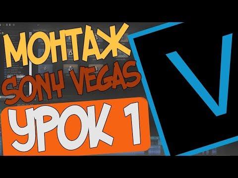 Монтаж в Sony Vegas Pro 16/Урок 1