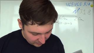 Задача №3.18 Алгебра 7 класс Мордкович.