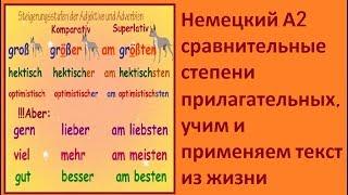 Немецкий А2 Урок2 сравнительные степени прилагательных, учим и применяем текст из жизни