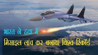 India ने Brahmos Missile को Sukhoi 30 विमान से किया लांच, China और Pakistan समेत कई देश हुए हैरान |
