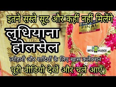 Ludhiana wholesale market |फैंसी लेडीज सूट 200/-में | MTG Vlogs #2