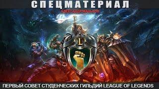Первый Совет студенческих гильдий League of Legends