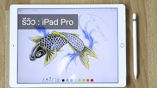 siampod ep 60 : รีวิว - iPad Pro 12.9