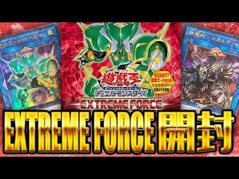 【遊戯王】『EXTREME FORCE』 2箱開封【開封動画】