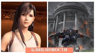 Metal Wolf Chaos XD, Тифа в Dissidia Final Fantasy NT, Hitman 2 | Блиц-новости