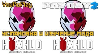 Payday 2. Встановлюємо і вивчаємо мод HoxHud. (Припинена підтримка мода качаємо альтернативу)