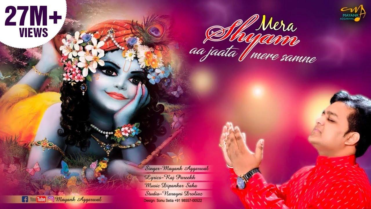 Download बहुत दर्द भरा भजन, रुला देगा आपको यह भजन   मेरा श्याम आ  जाता सामने   Mayank Agarwal