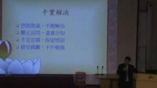 「怎可家好月圓」夫婦親密之道講座 (22/11/08)
