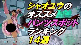 【鉄拳7】シャオユウのパンツスポットランキング14選(本編モザイクなし)「ゴスロリドレス編」