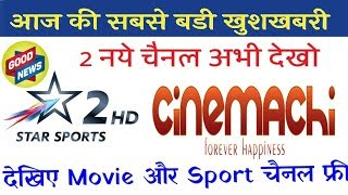 Watch Star sport 2 and one Hollywood Hindi movie channel free to air