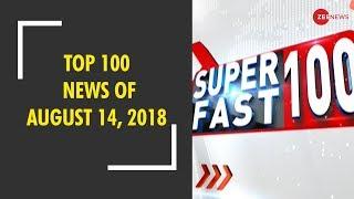 Superfast: Watch top 100 news stories of the day   देखिए दिनभर की 100 बड़ी खबरें